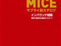 miceサプライ品カタログ